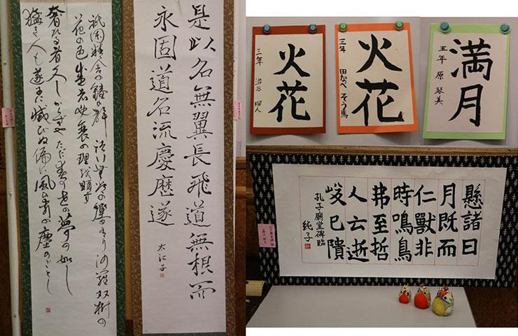 書道クラブの作品展示